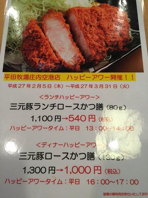 平田牧場 庄内空港店 ランチハッピーアワー