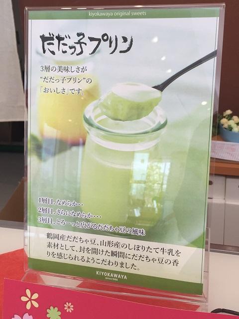 清川屋 鶴岡インター店 だだっ子プリン メニュー