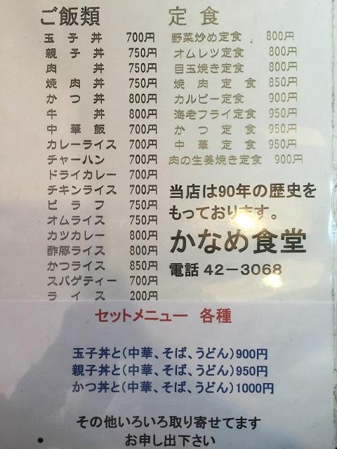 かなめ食堂 メニュー 2