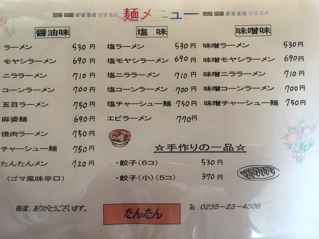 たんたん 麺メニュー