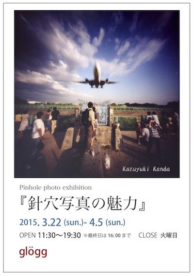 針穴写真の魅力DM飛行機