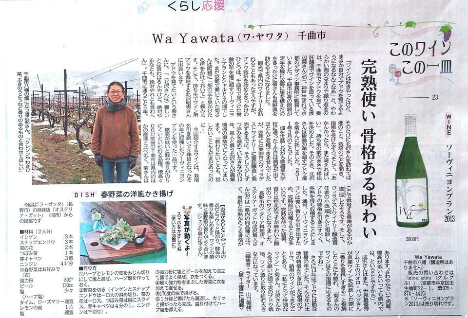 2015 02 07信濃毎日新聞