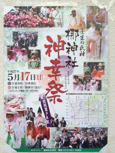 2015 05 10 梛神社 神幸祭 ポスター