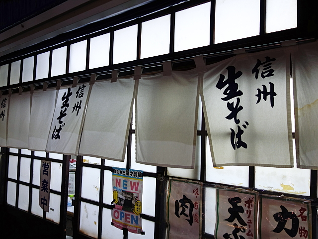 150704shinanoya01.jpg