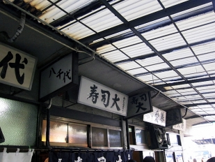 2sushidai02a.jpg