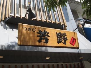 3yoshino02a.jpg