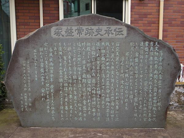 「常盤塚」(世田谷区指定史蹟)
