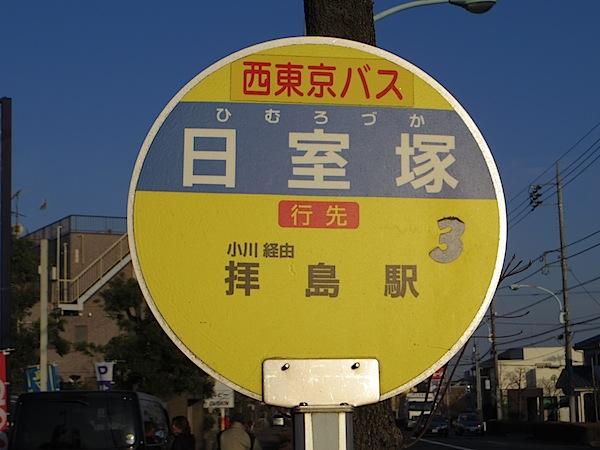 「日室塚」