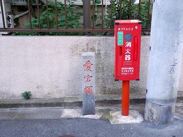 「愛宕塚」