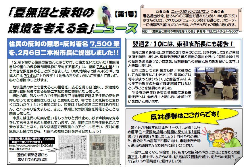 二本松東和ニュース