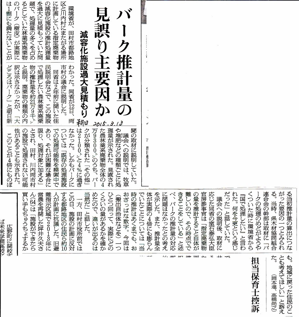 都路朝日新聞20150313 (964x1024)