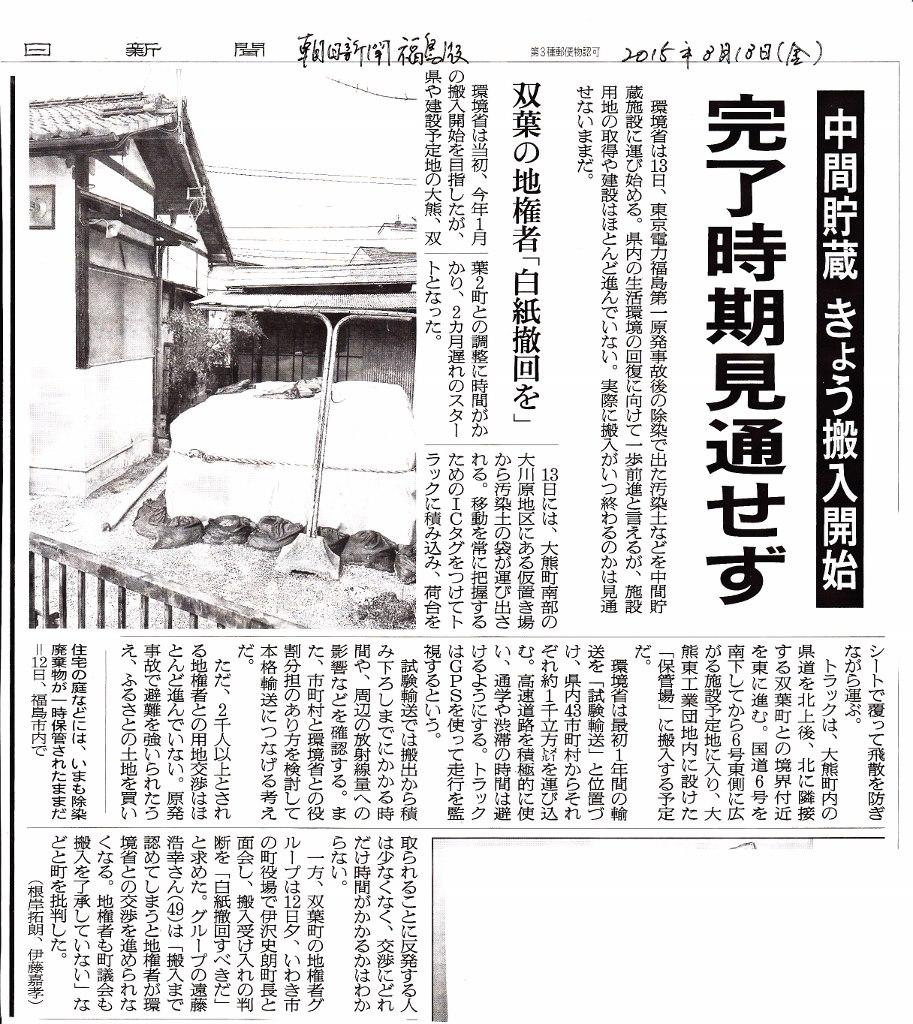 朝日新聞20150313 (913x1024)