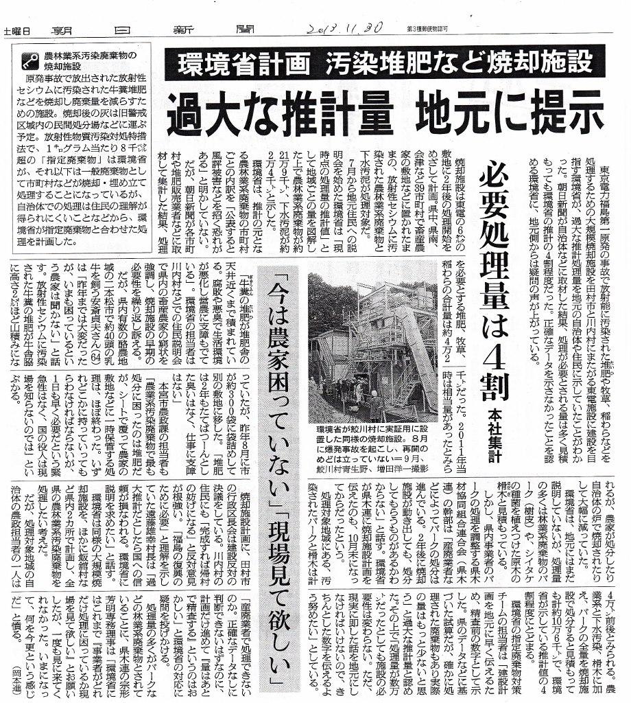 朝日新聞20131130 (920x1024)