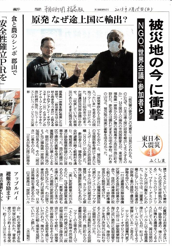 朝日新聞20150315 (717x1024)