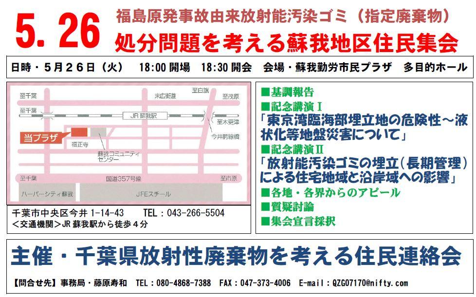千葉県連絡会チラシ2