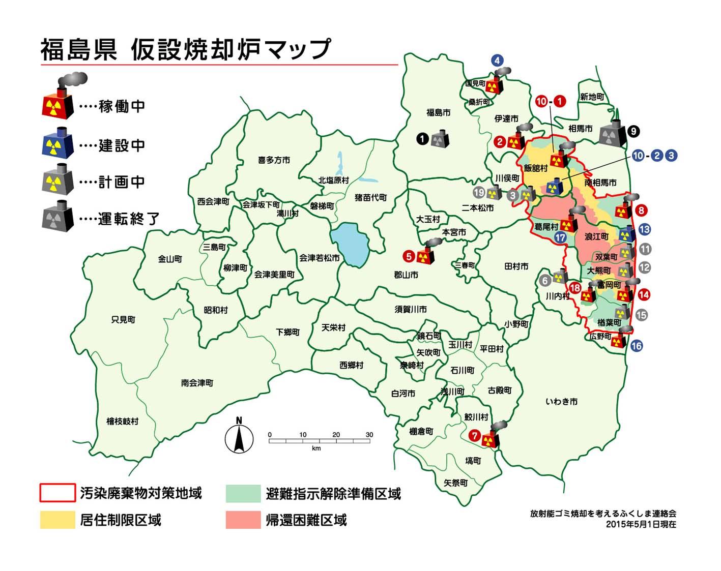 福島県マップColor
