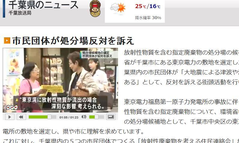 NHK千葉4