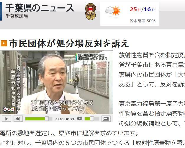 NHK千葉5