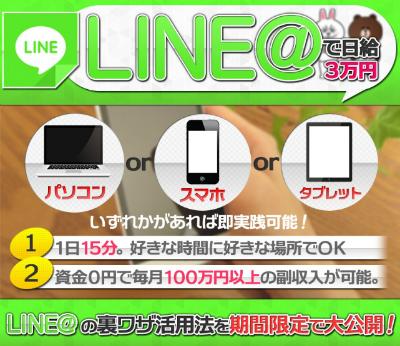 LINE@で日給3万円 加藤明
