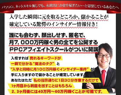 高岡式PPCアフィリエイトスクール 高岡勇人 中田隼太郎