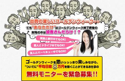 G・Wをおもいっきり楽しみながらついでに平均日給8万円 藤堂さら