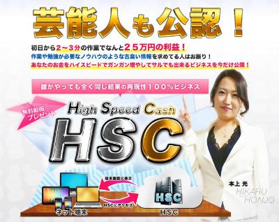 HSC HighSpeedCash 本上光