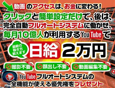 YouTubeフルオートシステムで日給2万円 斉藤和也
