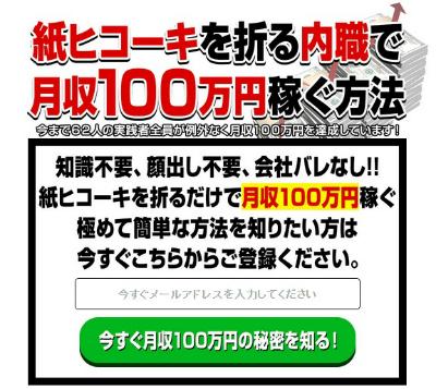 紙ヒコーキを折る内職で100万円 高木彰人