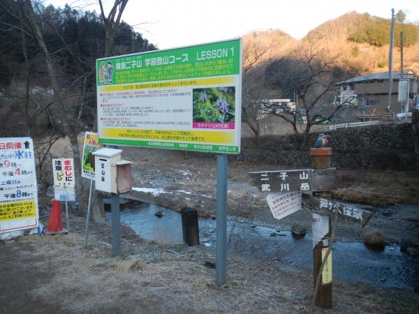 横瀬二子山1