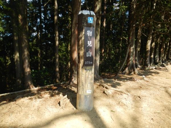 日和田山・物見山 047