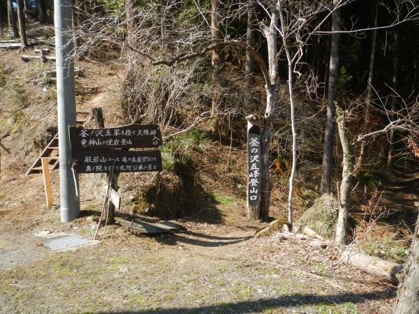 般若山・釜ノ沢五峰 035