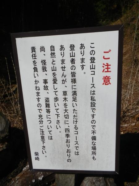 般若山・釜ノ沢五峰 034