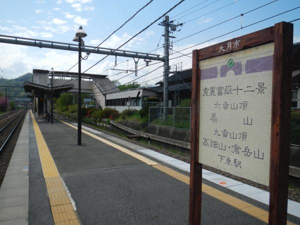 百蔵山・扇山 099