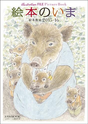 絵本のいま 2015-16