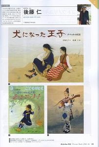 絵本のいま2015‐16 後藤仁ページ