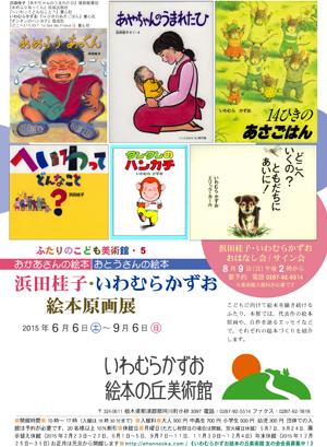 浜田桂子・いわむらかずお絵本原画展ツアー