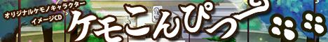 kemocompi_banner_big.jpg
