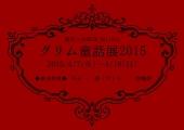 2015グリム童話展