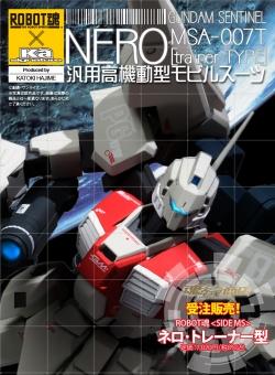 ROBOT魂-ネロ・トレーナー型-商品説明画像1