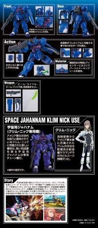 HG 宇宙用ジャハナム(クリム・ニック専用機)のキット解説画像