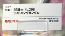 ガンプラEXPOワールドツアージャパン2014 2307