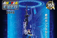 ガンプラEXPO JAPAN TOUR 2015 in NAGOYAt1