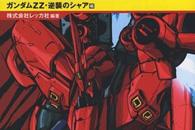 ガンダム MS人物列伝 Special Edition2 ガンダムZZ・逆襲のシャア編t1