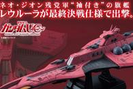 コスモフリートスペシャル-機動戦士ガンダムUC-レウルーラt1