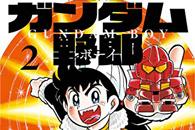 新装版 超戦士 ガンダム野郎(2)t