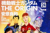 機動戦士ガンダム THE ORIGIN (24) 特別編t