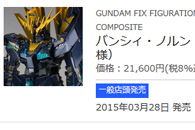 GUNDAM FIX FIGURATION METAL COMPOSITE バンシィ・ノルン(覚醒仕様) t1