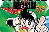 新装版 超戦士 ガンダム野郎(3)t