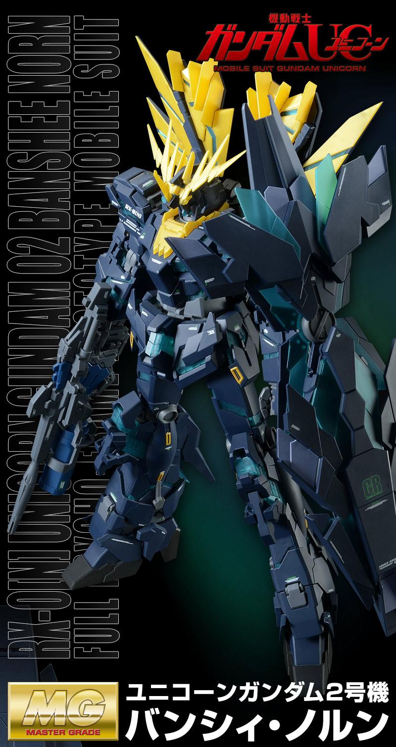 MG ユニコーンガンダム2号機 バンシィ・ノルン (最終決戦Ver ...