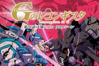 『ガンダム-Gのレコンギスタ』完結記念ナイト-~富野総監督と一緒に最終話を観よう!t